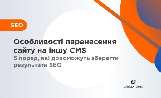 Особливості перенесення сайту на іншу CMS: 5 порад, які допоможуть зберегти результати SEO