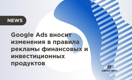 Google Ads вносит изменения в правила рекламы финансовых и инвестиционных продуктов