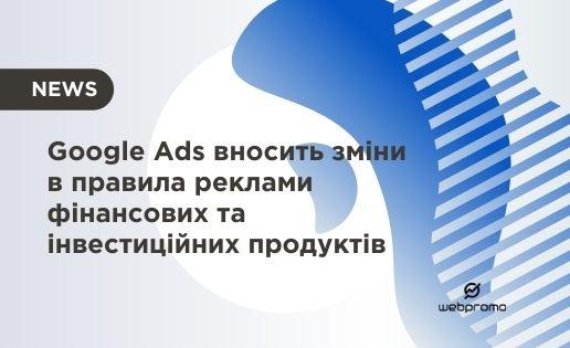 Google Ads вносить зміни в правила реклами фінансових та інвестиційних продуктів