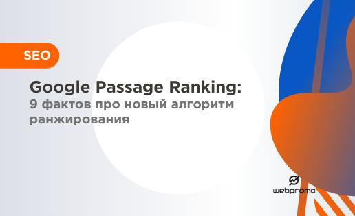 Google Passage Ranking: 9 фактов про новый алгоритм ранжирования
