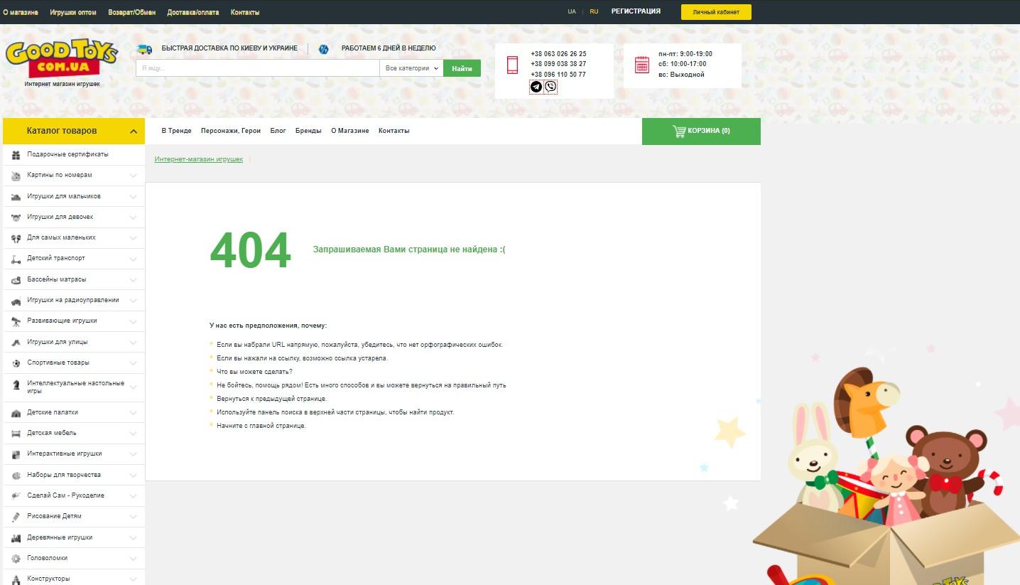Как правильно оформить страницу ошибки 404 с учетом пользовательского опыта