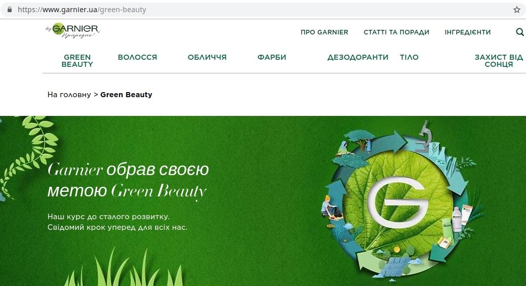 Garnier про ініціативу Green Beauty на своєму сайті