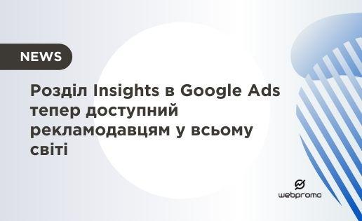 Розділ Insights в Google Ads тепер доступний рекламодавцям у всьому світі