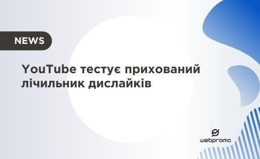 YouTube тестує прихований лічильник дислайків