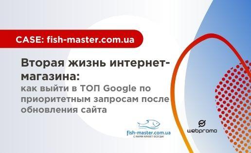 Вторая жизнь интернет-магазина: как выйти в ТОП Google по приоритетным запросам после обновления. Кейс fish-master.com.ua