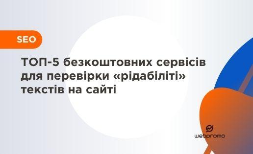 ТОП-5 безкоштовних сервісів для перевірки «рідабіліті» текстів на сайті
