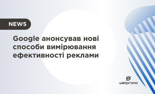 Google анонсував нові способи вимірювання ефективності реклами
