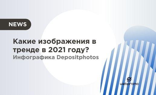 Какие изображения в тренде в 2021 году? Инфографика Depositphotos