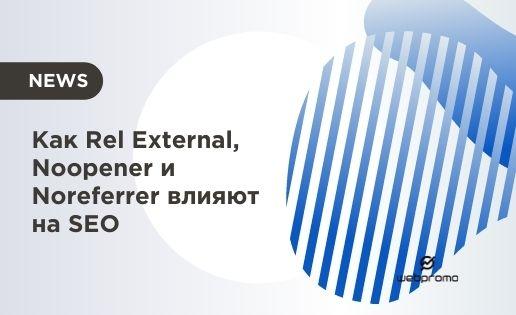 Как Rel External, Noopener и Noreferrer влияют на SEO