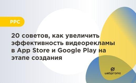 20 советов, как увеличить эффективность видеорекламы в App Store и Google Play на этапе создания