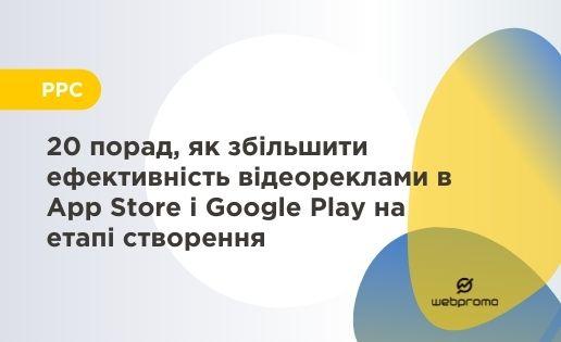 20 порад, як збільшити ефективність відеореклами в App Store і Google Play на етапі створення